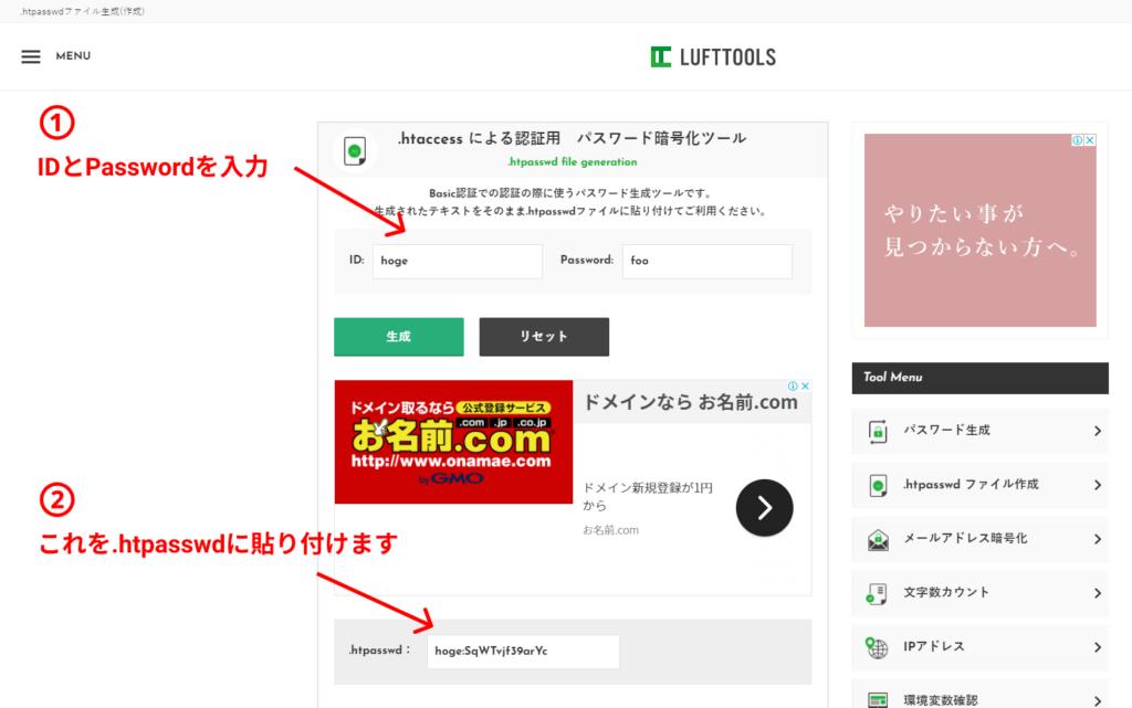 htpasswdファイル生成サイト