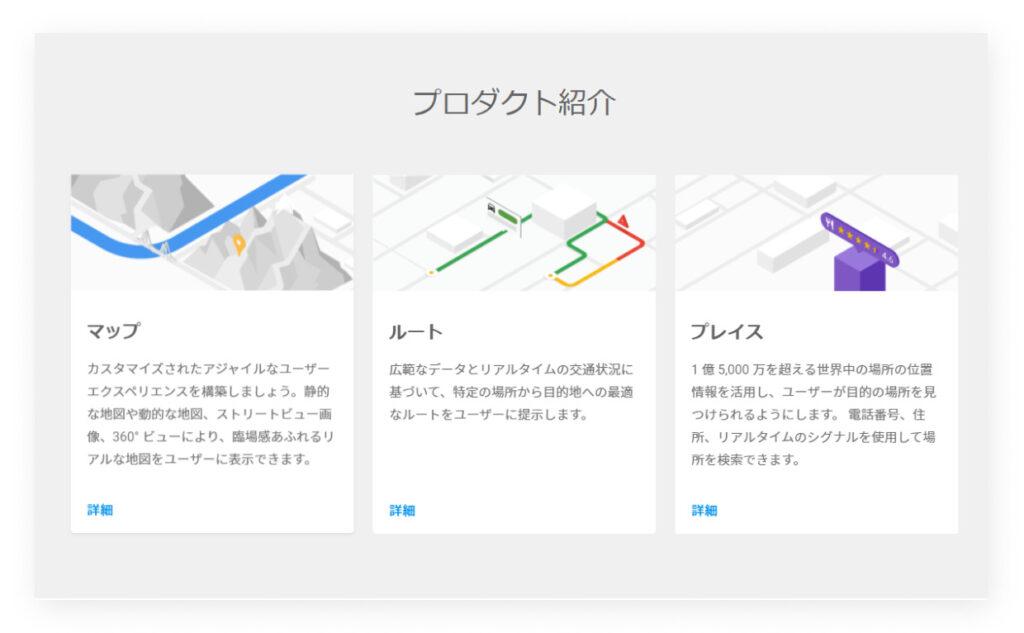 Google Maps APIに用意されている3つのプロダクト