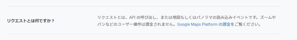Google Maps APIのリクエストとは